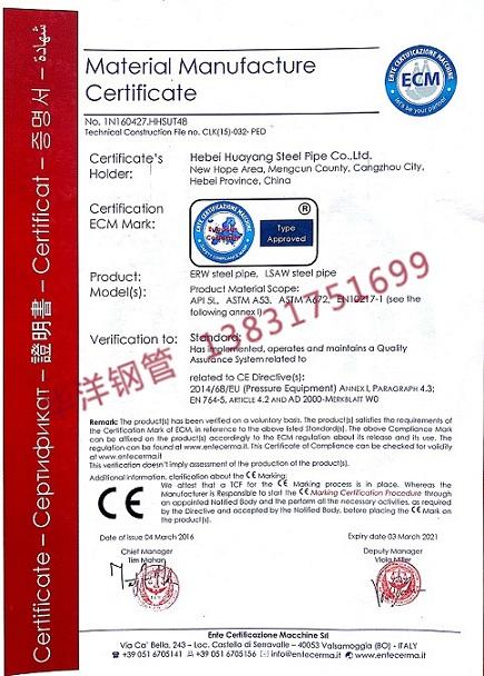 CE欧盟证书